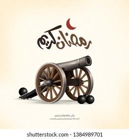Realistic Ramadan cannon and calligraphy mean ( Ramadan Kareem -  God bless you - happy Ramadan ) greeting card