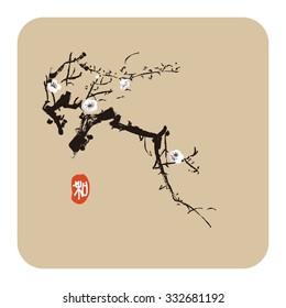 "Realistic sakura blossom - Japanese cherry tree . Hieroglyph "" Peace """