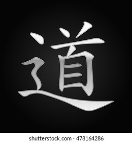 Realistic Silver chinese calligraphy, translation meaning Dao, Tao, Taoism icon on black background. Vector Illustration