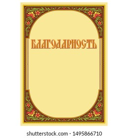 Rectangular ornate framework with floral decoration, ethnic Slavic style.  Lettering Acknowledgment in Russian language decorated with traditional Slavic pattern. Old Cyrillic font. A3, A4 paper size.