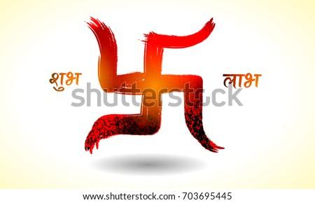 Red Black Swastika Sign Hindi Text Stock Vector Royalty Free