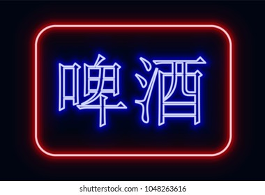 """Red and blue glowing neon sign """"beer"""" with Chinese hieroglyphics. Neon sign in retro style. The translation of the text  in English is """"beer""""."""