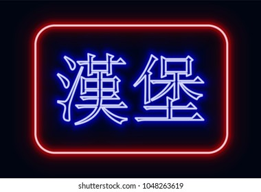"""Red and blue glowing neon sign """"burger"""" with Chinese hieroglyphics. Neon sign in retro style. The translation of the text  in English is """"burger""""."""