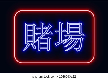 """Red and blue glowing neon sign """"casino"""" with Chinese hieroglyphics. Neon sign in retro style. The translation of the text  in English is """"casino""""."""