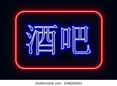 """Red and blue glowing neon sign """"bar"""" with Chinese hieroglyphics. Neon sign in retro style. The translation of the text  in English is """"bar""""."""