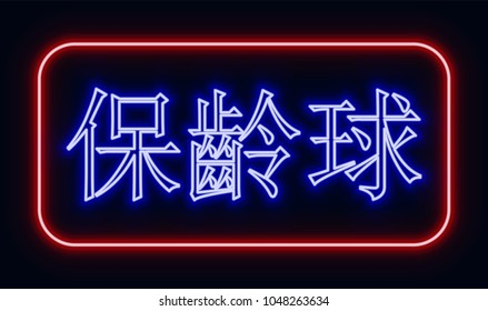 """Red and blue glowing neon sign """"bowling"""" with Chinese hieroglyphics. Neon sign in retro style. The translation of the text  in English is """"bowling""""."""