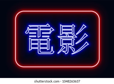 """Red and blue glowing neon sign """"cinema"""" with Chinese hieroglyphics. Neon sign in retro style. The translation of the text  in English is """"cinema""""."""