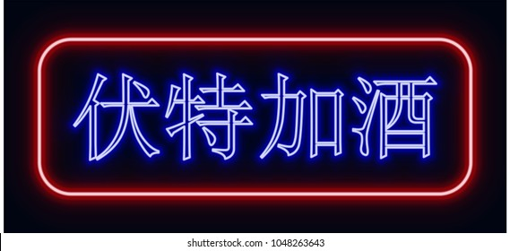 """Red and blue glowing neon sign """"vodka"""" with Chinese hieroglyphics. Neon sign in retro style. The translation of the text  in English is """"vodka""""."""