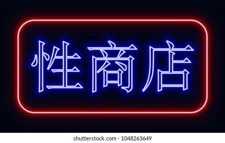 """Red and blue glowing neon sign """"sex shop"""" with Chinese hieroglyphics. Neon sign in retro style. The translation of the text  in English is """"sex shop""""."""