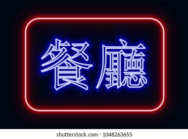 """Red and blue glowing neon sign """"restaurant"""" with Chinese hieroglyphics. Neon sign in retro style. The translation of the text  in English is """"restaurant""""."""