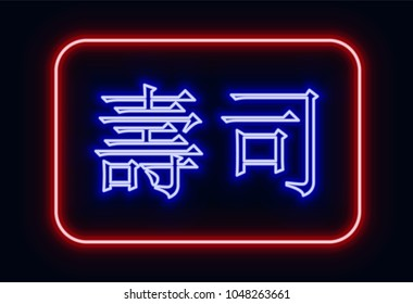 """Red and blue glowing neon sign """"sushi"""" with Chinese hieroglyphics. Neon sign in retro style. The translation of the text  in English is """"sushi""""."""