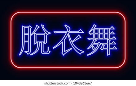 """Red and blue glowing neon sign """"striptease"""" with Chinese hieroglyphics. Neon sign in retro style. The translation of the text  in English is """"striptease""""."""