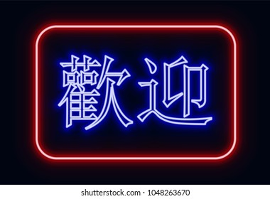 """Red and blue glowing neon sign """"welcome"""" with Chinese hieroglyphics. Neon sign in retro style. The translation of the text  in English is """"welcome""""."""