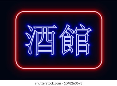 """Red and blue glowing neon sign """"pub"""" with Chinese hieroglyphics. Neon sign in retro style. The translation of the text  in English is """"pub""""."""