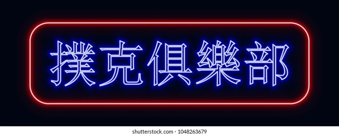 """Red and blue glowing neon sign """"poker club"""" with Chinese hieroglyphics. Neon sign in retro style. The translation of the text  in English is """"poker club""""."""