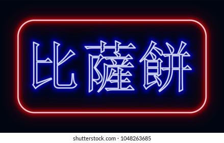 """Red and blue glowing neon sign """"pizza"""" with Chinese hieroglyphics. Neon sign in retro style. The translation of the text  in English is """"pizza""""."""
