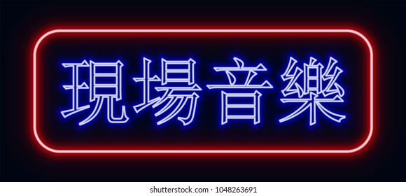 """Red and blue glowing neon sign """"live music"""" with Chinese hieroglyphics. Neon sign in retro style. The translation of the text  in English is """"live music""""."""