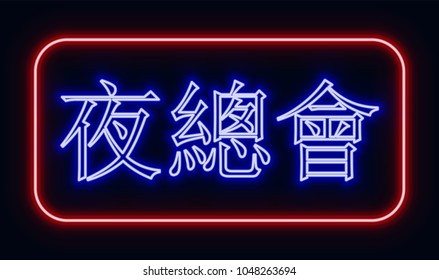 """Red and blue glowing neon sign """"night club"""" with Chinese hieroglyphics. Neon sign in retro style. The translation of the text  in English is """"night club""""."""