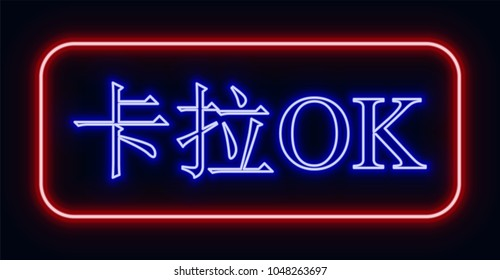 """Red and blue glowing neon sign """"karaoke"""" with Chinese hieroglyphics. Neon sign in retro style. The translation of the text  in English is """"karaoke""""."""
