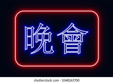 """Red and blue glowing neon sign """"night party"""" with Chinese hieroglyphics. Neon sign in retro style. The translation of the text  in English is """"night party""""."""