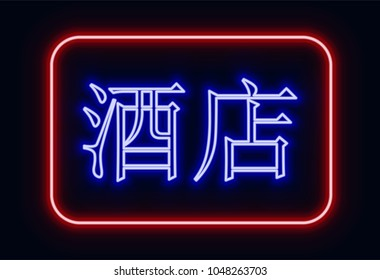 """Red and blue glowing neon sign """"hotel"""" with Chinese hieroglyphics. Neon sign in retro style. The translation of the text  in English is """"hotel""""."""