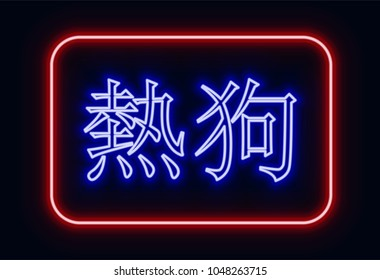 """Red and blue glowing neon sign """"hot dog"""" with Chinese hieroglyphics. Neon sign in retro style. The translation of the text  in English is """"hot dog""""."""