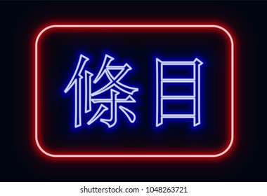 """Red and blue glowing neon sign """"entrance"""" with Chinese hieroglyphics. Neon sign in retro style. The translation of the text  in English is """"entrance""""."""