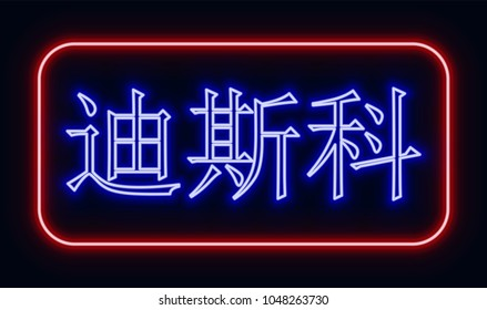 1000+ Chinese Alphabet Stock Images, Photos & Vectors