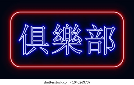 """Red and blue glowing neon sign """"club"""" with Chinese hieroglyphics. Neon sign in retro style. The translation of the text  in English is """"club""""."""