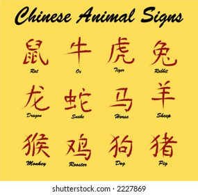 Red Chinese new year symbols for 12 animals