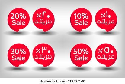 "red color discount labels. Arabic translation ""SLAE"" Vector EPS"