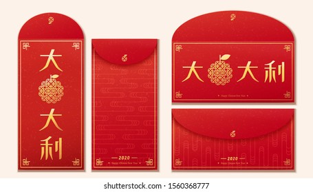 Red envelope design with greeting words, text translation: Great fortune and great favour in Chinese