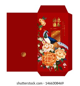 Red envelope ( packet ) for money with peonies and blooming sakura and diamond pheasant.Chinese signs mean ` Spring blessings`