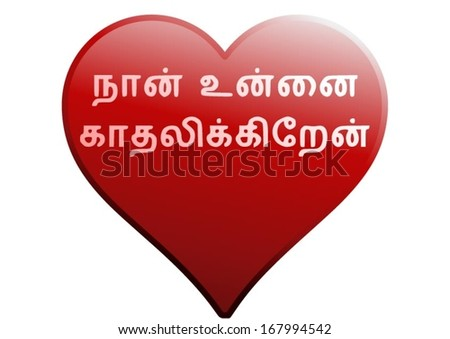 Red Love Heart White Text Love Stock Vector Royalty Free 167994542