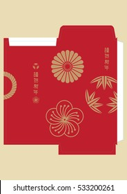 Red packet design/ welcome 2017/ Japanese New year celebration elements/ Japanese iconic elements/ label design/ translation: happy new year and blessing year ahead