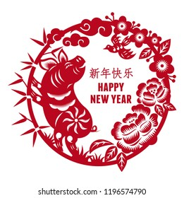 Red paper cut pig zodiac, Chinese new year 2019 (Chinese Translation: Happy New Year)