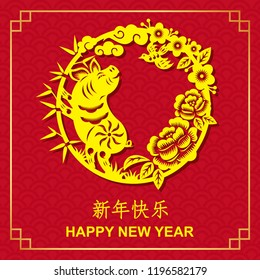 Red paper cut pig zodiac, Chinese new year 2019 (Chinese Translation: Prosperity)