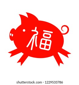 Red Pig with a sign Fu character - means luck.