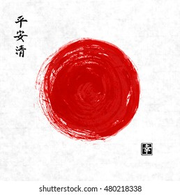 Red sun circle - traditional symbol of Japan on rice paper background. Traditional Japanese ink painting sumi-e. Contains hieroglyphs - peace, tranquility, clarity, happiness