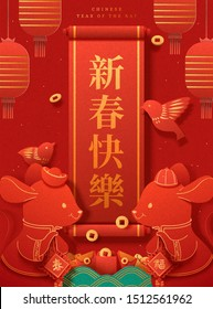 Red zodiac year of the rat with paper art style mouse and lanterns, happy lunar year and spring written in Chinese words