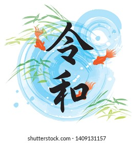 Refreshing summer poster (It is written in Japanese as New Year issue reiwa)