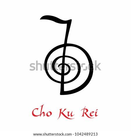 Reiki Symbol Sacred Sign Cho Ku Stock Vector Royalty Free