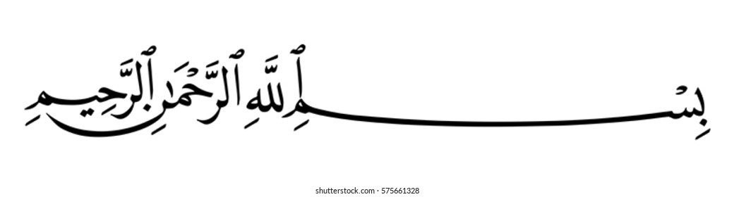Religious sign. Islam. Calligraphy of the Basmala phrase. Vector Format.