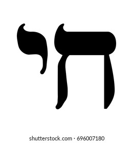 Religious sign. Judaism. Chai symbol.