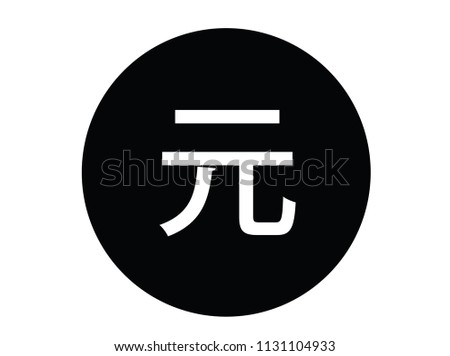 Renminbi Chinese Currency Symbol Round Shape Stock Vector Royalty