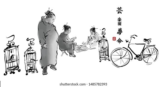 Representation of an old bird market in china - Vector illustration Meaning of the characters from top to bottom ART PARADISE (2 characters) DREAM LIFE