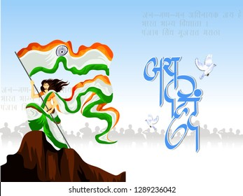 Republic day concept with text 26 January hindi text jai hind