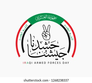 """Republic of Iraq Armed Forces Day Design translation """" Iraq Armed Forces Day"""" arabic calligraphy national day - Shutterstock ID 1268238337"""