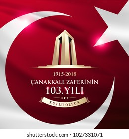 Republic of Turkey National Celebration Card, Turkey Flag and Canakkale Victory Monument - English: March 18, 1915 - Anniversary of Canakkale Victory 103 years since day of victory.