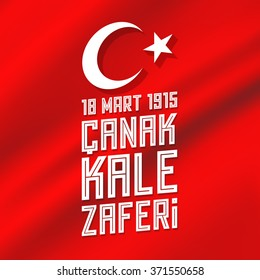 Republic of Turkey National Celebration Card, Background - English: March 18 1915, Canakkale Victory